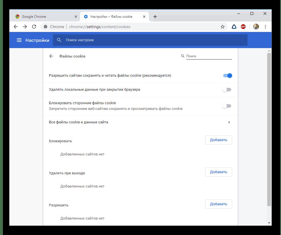 Spisok-nastroek-dlya-fajlov-cookie-v-brauzere-Google-Chrome.png