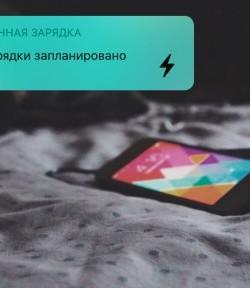 phones_charge-250-288.jpg