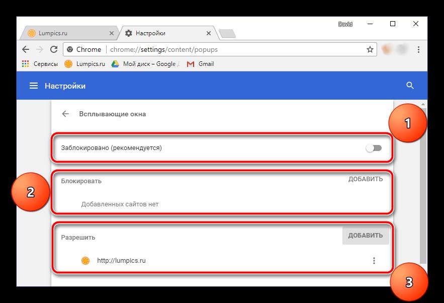 Nastroyka-vsplyivayushhih-okon-v-brauzere-Google-Chrome.png
