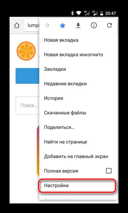 Nastroyki-v-mobilnom-Google-Chrome.png