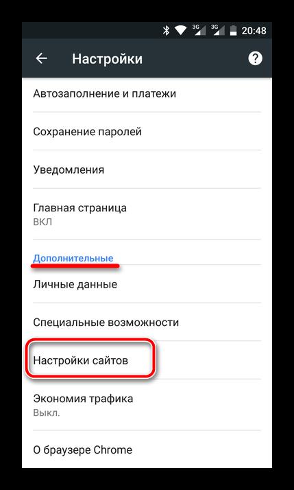 Nastroyki-saytov-v-mobilnom-Google-Chrome.png