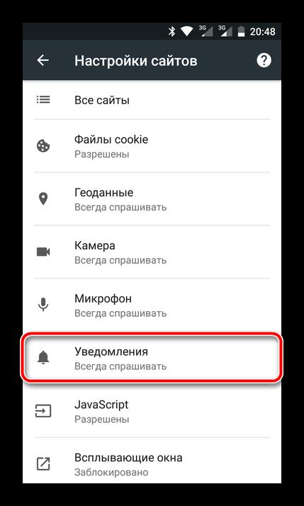 Uvedomleniya-v-mobilnom-Google-Chrome.png