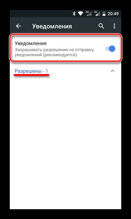 Razreshennyie-uvedomleniya-v-mobilnom-Google-Chrome.png