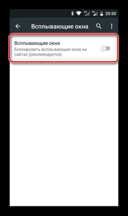 Otklyuchenie-vsplyivayushhih-okon-v-mobilnom-Google-Chrome.png