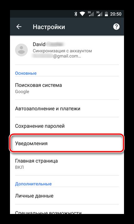Menyu-uvedomleniya-v-mobilnom-Google-Chrome.png