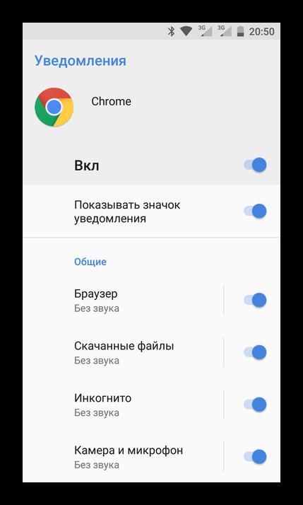 Nastroyki-uvedomleniy-v-mobilnom-Google-Chrome.png