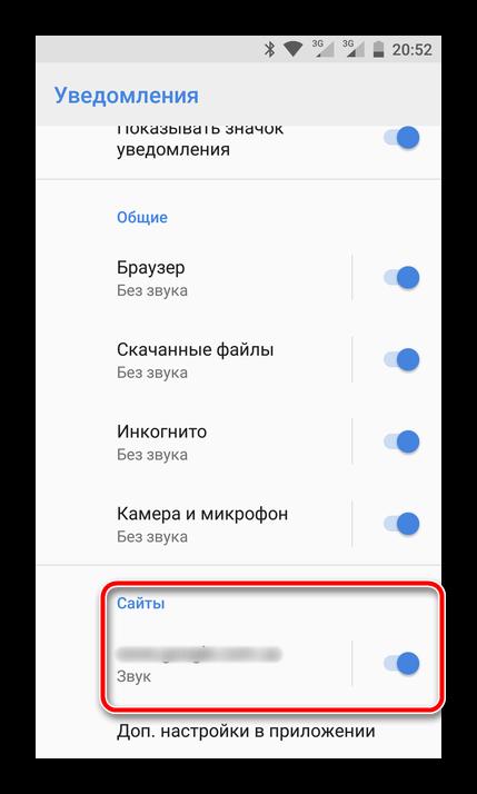 Otklyuchenie-uvedomleniy-v-mobilnom-Google-Chrome.png