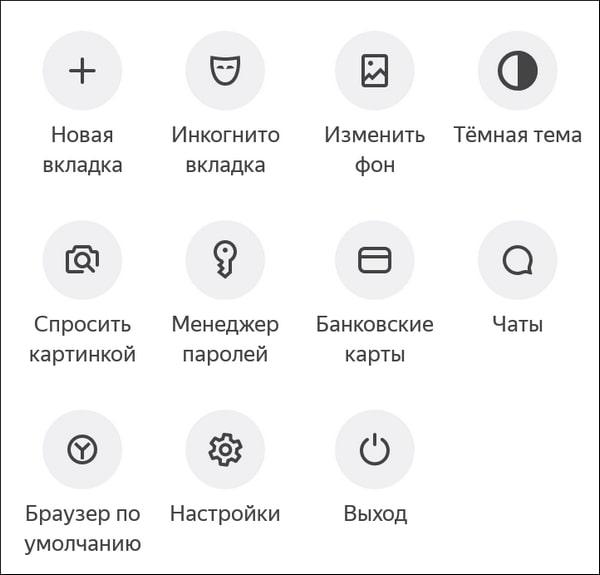glavnoe-menyu-upravleniya-Yandex-Browser.jpg