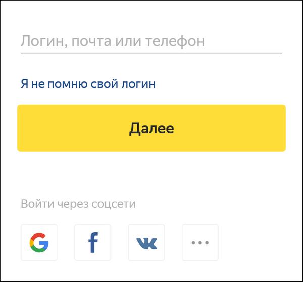 vvod-logina-i-parolya-YAndeks.png