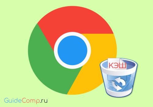 03-10-kak-ochistit-kesh-brauzera-google-chrome-0.png