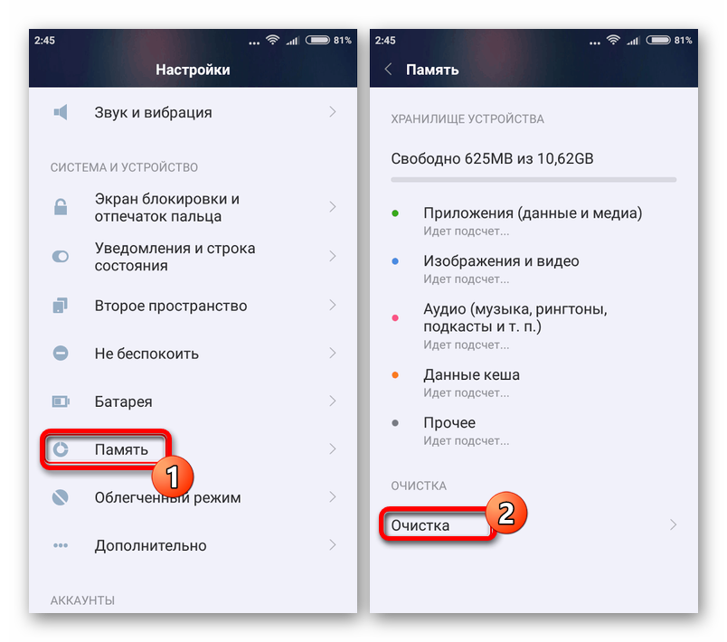 proczess-ochistki-android-cherez-nastrojki.png
