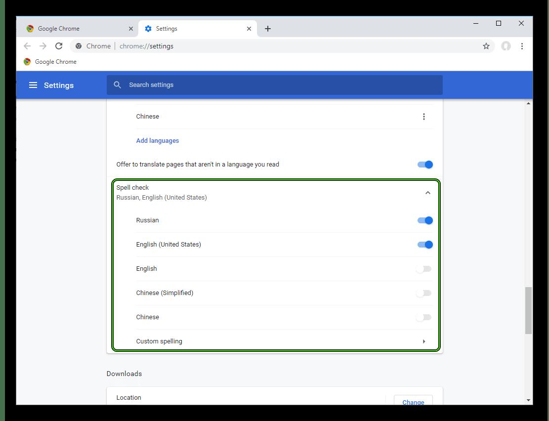 Blok-Spell-Check-na-stranitse-nastroek-Google-Chrome.png