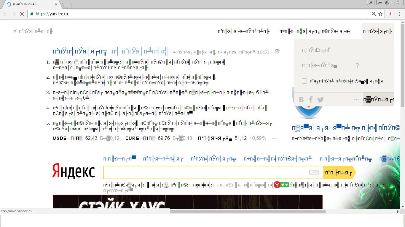 smena-kodirovki-v-brauzere-google-chrome.jpg