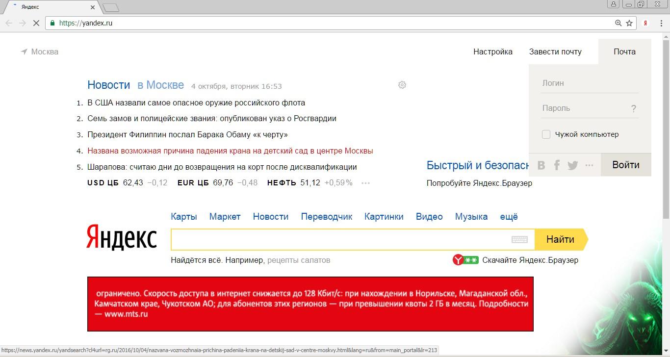 smena-kodirovki-v-brauzere-google-chrome4.jpg