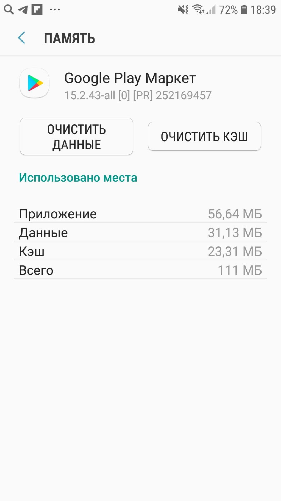 Сервисы-Google-Play-все-время-закрывается-в-Samsung-что-делать-1.jpg