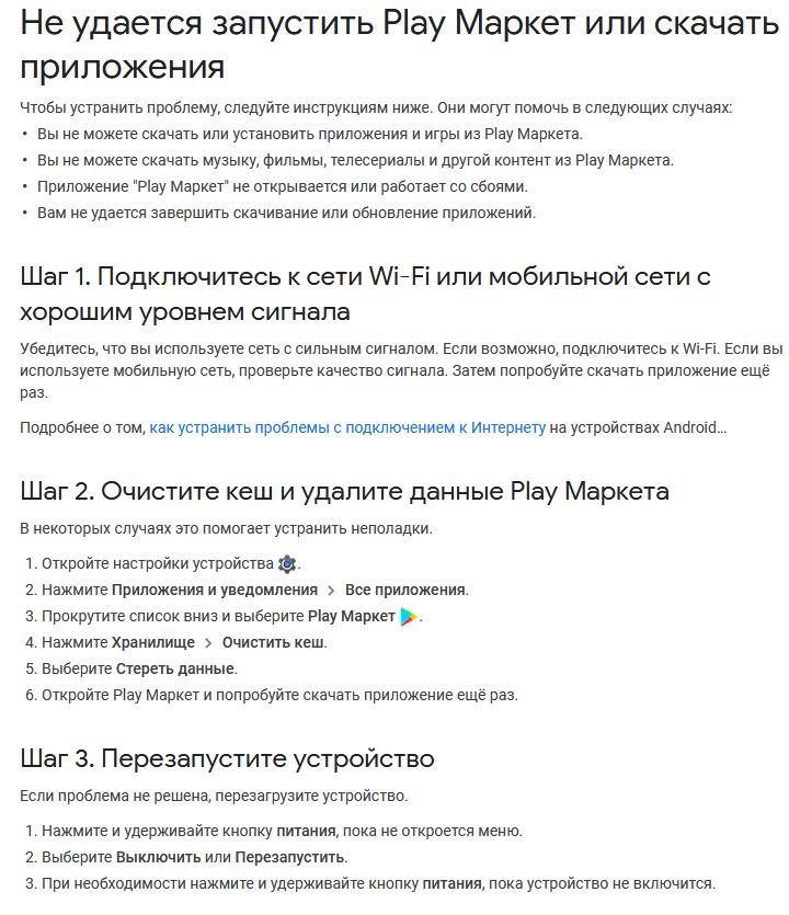 Не-удается-запустить-Play-Маркет-или-скачать-приложения.png