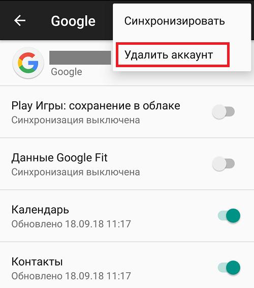 удаление-google-аккаунта.png