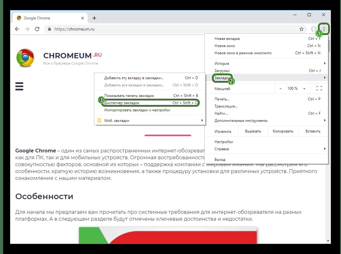 Punkt-Dispetcher-zakladok-v-osnovnom-menyu-veb-obozrevatelya-Chrome.png