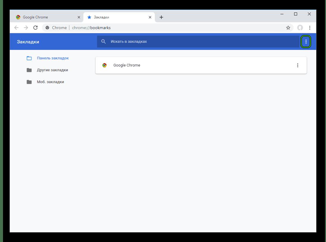 Vyzov-menyu-upravleniya-v-Dispetchere-zakladok-Chrome.png