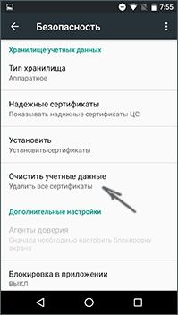 Очистка сертификатов в Chrome