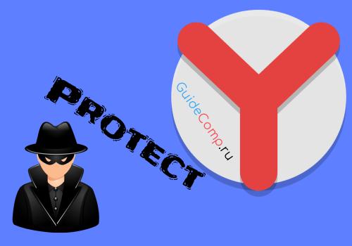 03-10-protect-yandex-brauzer-0.png
