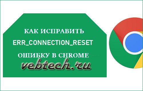 fix-err-connection-reset-error-chrome-browser.jpg