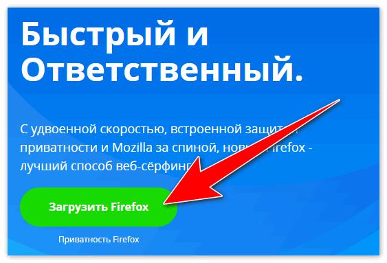 zagruzit-instalyator-mozily.png