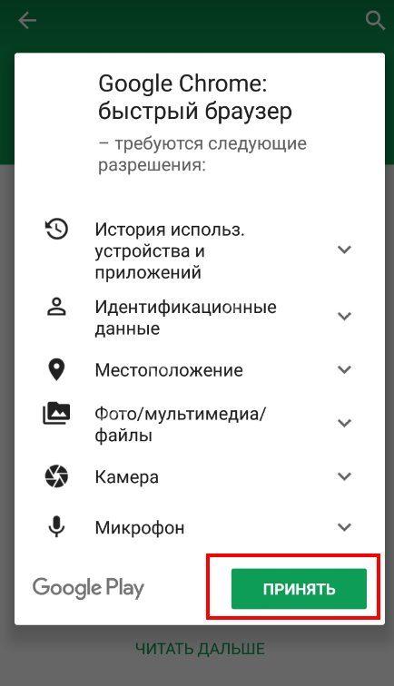 Google-Chrome-skachat-dlia-Android-6.jpg