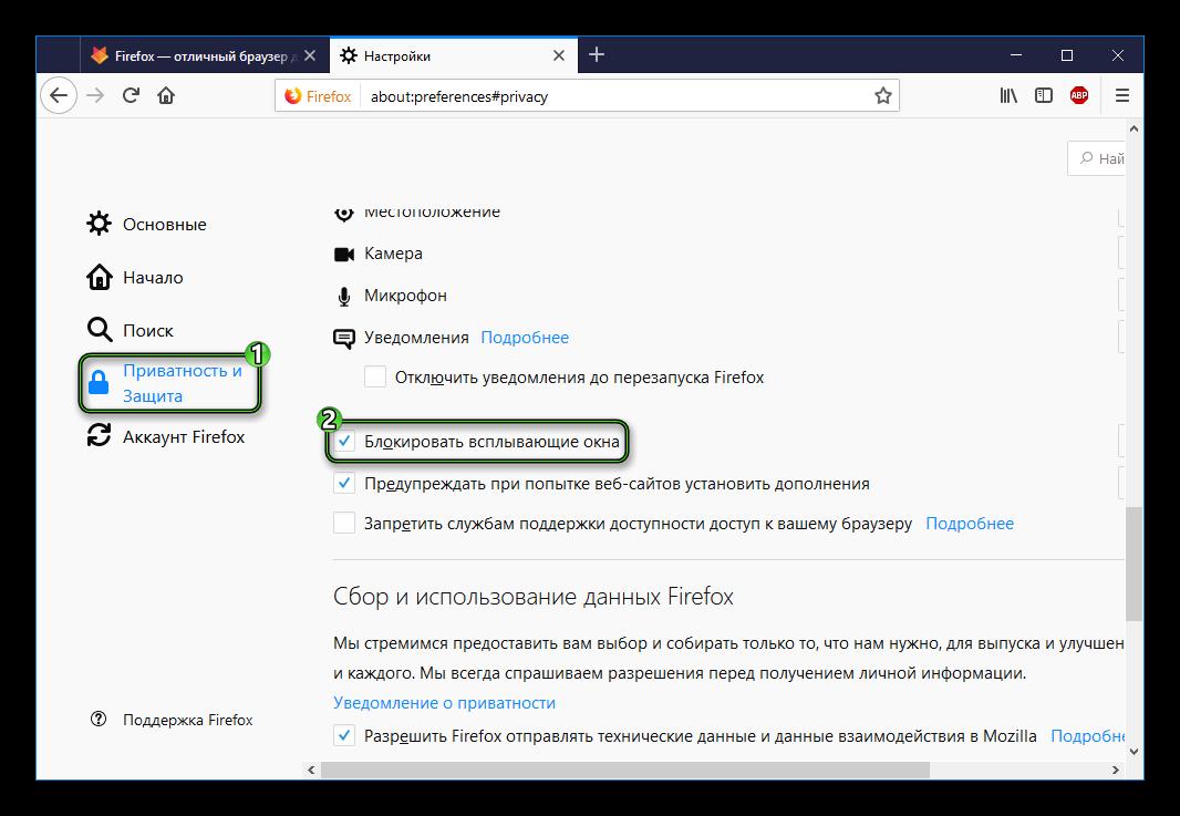 Aktivatsiya-punkta-Blkirovat-vsplyvayushhie-okna-v-Firefox.png