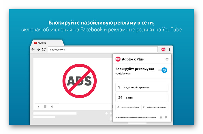 Kartinka-AdBlock-Plus-dlya-Firefox.png