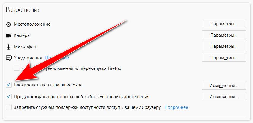 ubrat-galochku-s-blokirovaniya-okon.png