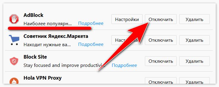 otklyuchit-adblock.png