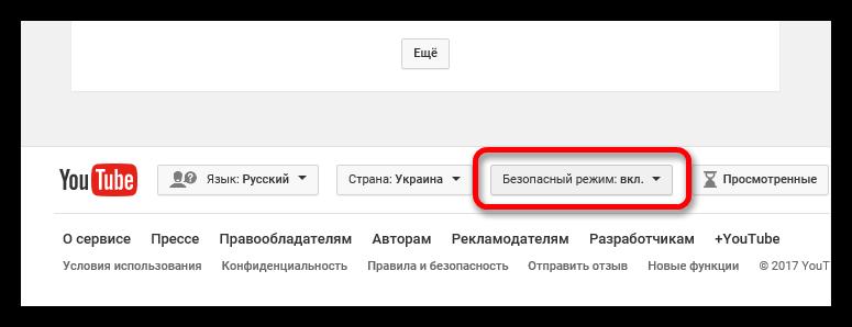 Knopka-Bezopasnyiy-rezhim-vkl-na-yutube.png