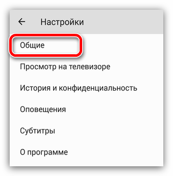 Vhod-v-obshhie-natsroyki-v-prilozhenii-youtube.png