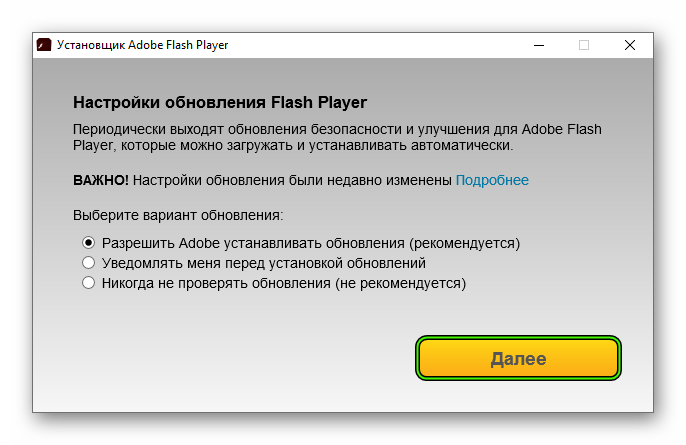 Ustanovit-Adobe-Flash-Player.png