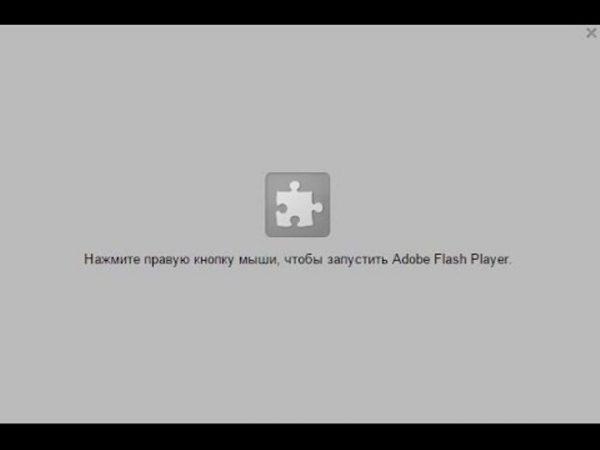 Adobe-Flash-Player-ne-zapuskaetsya-e1519129850319.jpg
