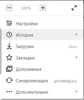 gde-nahoditsya-kehsh-brauzera-yandeks1.png