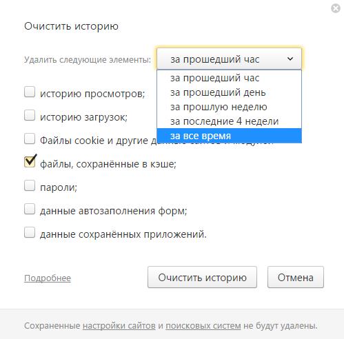 gde-nahoditsya-kehsh-brauzera-yandeks2.png