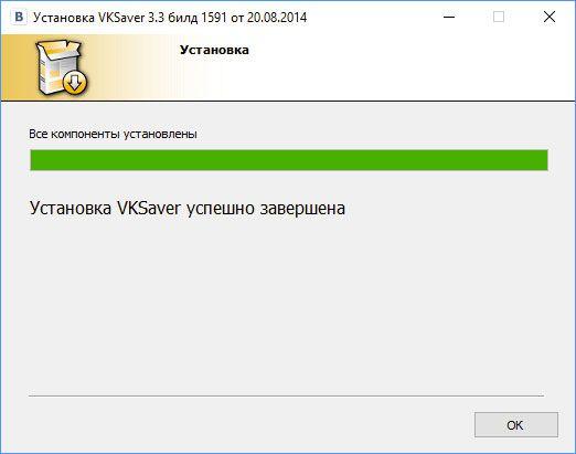 vksaver-yanbr-5-522x411.jpg