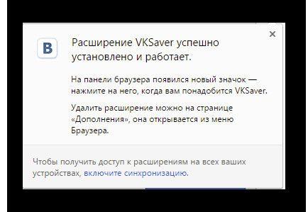 vksaver-yanbr-7-434x299.jpg