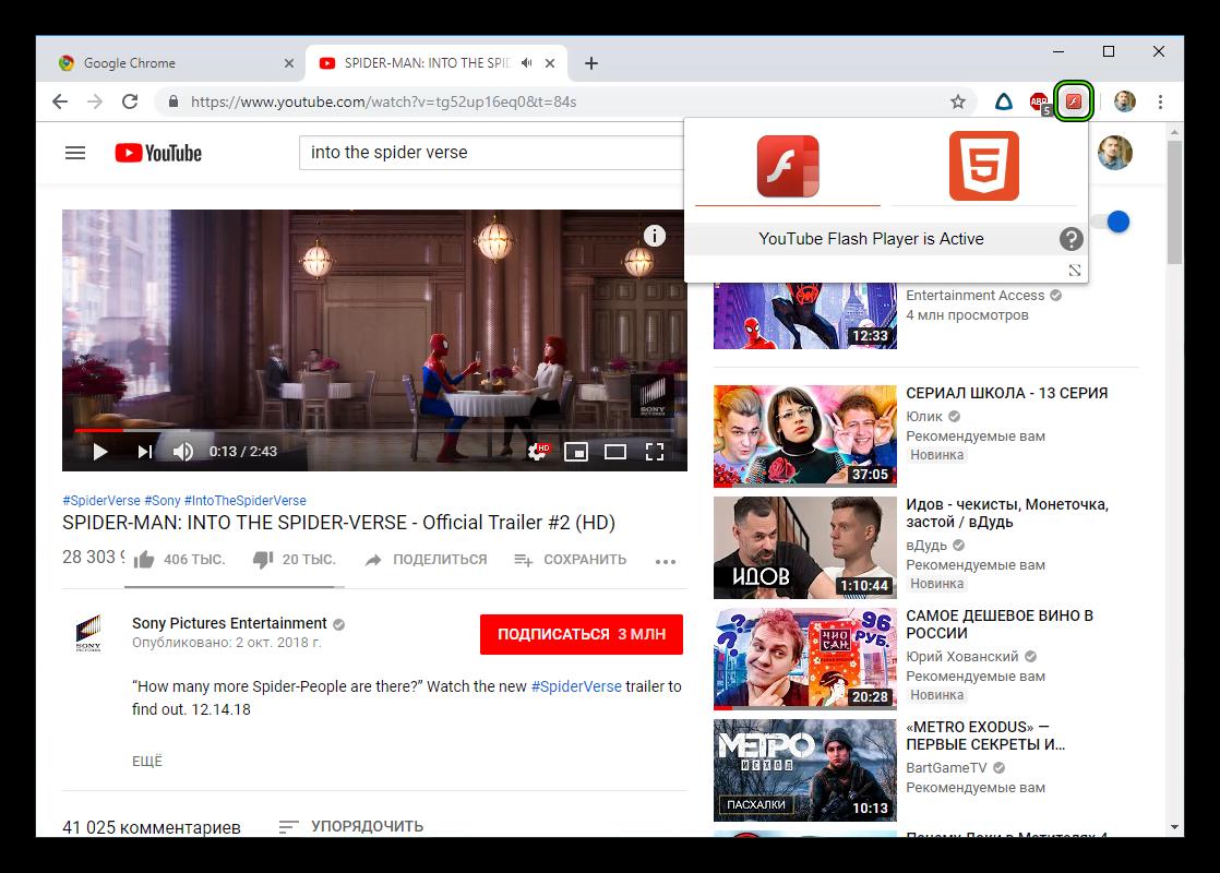 Zapusk-rasshireniya-Flash-HTML5-for-YouTube-dlya-brauzera-Google-Chrome.png