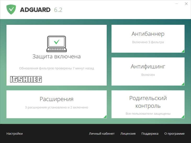 adguard-main.jpg