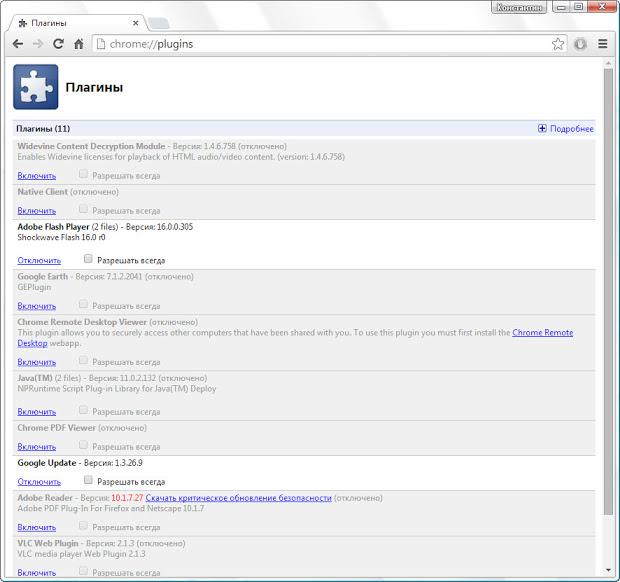 google-chrome-plugins.jpg