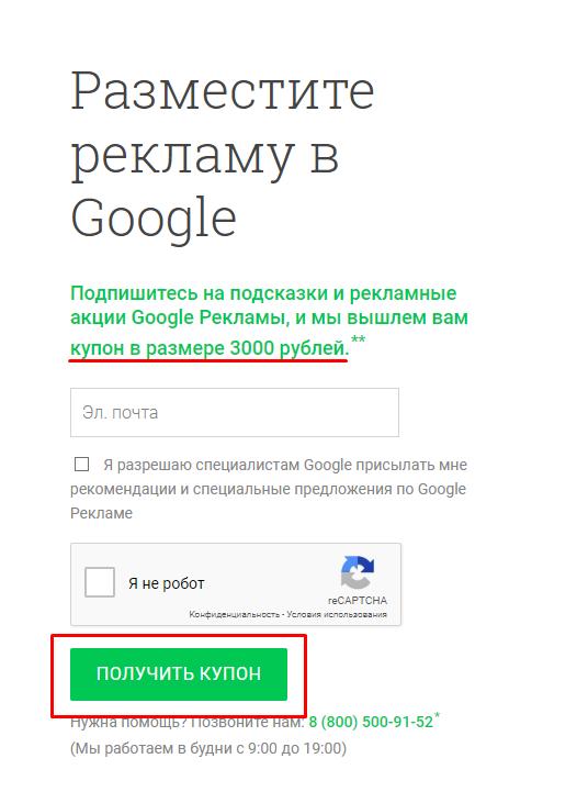 google_vhod1.png