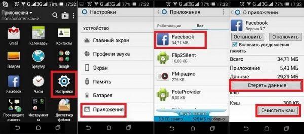 kak-udalit-feysbuk-s-telefona-android__600x264.jpg