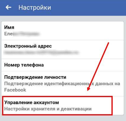 ydalit-facebook-android9.jpg