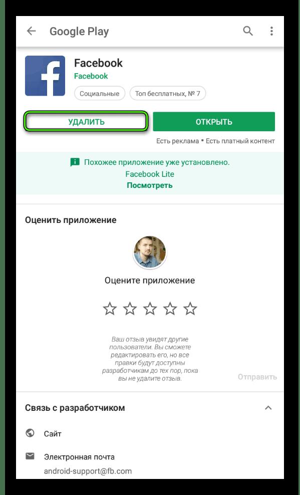 Udalit-Facebook-cherez-stranitsu-Play-Market.png