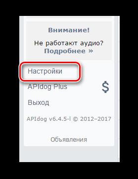 Переход-в-настройки-на-сервисе-APIdog.png