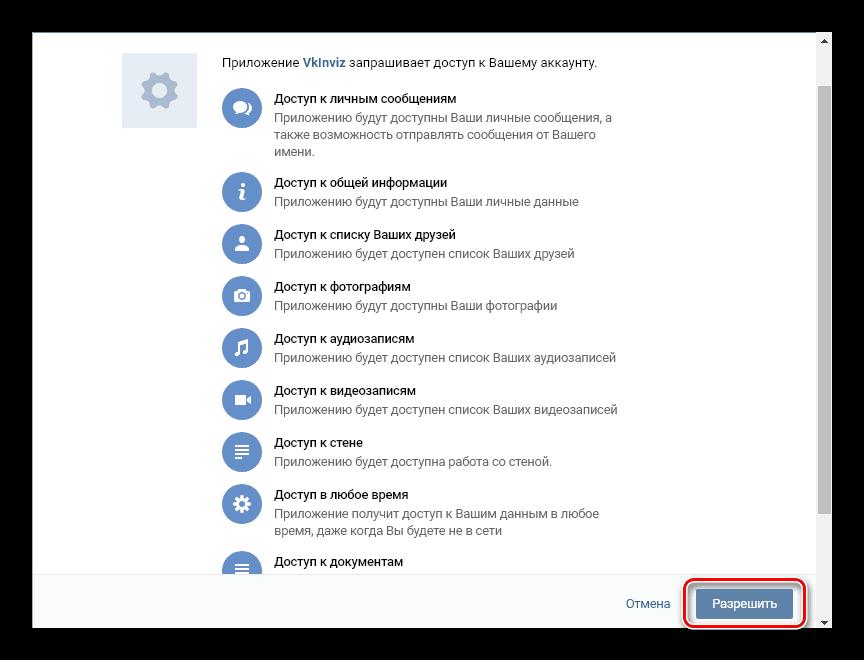 Разрешения-доступа-VKinviz-к-аккаунту-Вконтакте.png