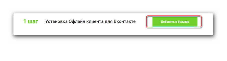Установка-оффлайн-клиента-VKlife.png